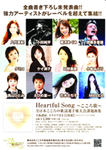 heartful-song-poster