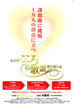 kokoronokayou-poster